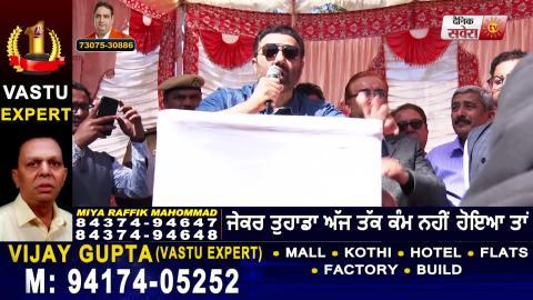 देखें Pathankot पहुंचे Sunny Deol का 'Ghatak' रूप, Officers को दी Warning