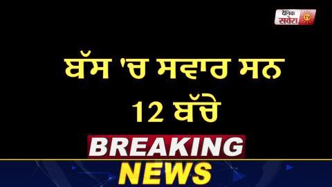 Breaking: Sangrur में School Bus को लगी आग, 4 बच्चों की मौत की आशंका