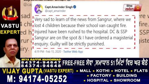 Sangrur School Van हादसे में ज़िंदा जले 4 बच्चों, देखें दिल दहला देने वाली तस्वीरें