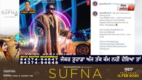 Yo Yo Honey Singh : LOCA | Latest Punjabi Song 2020 | New Song | Dainik Savera