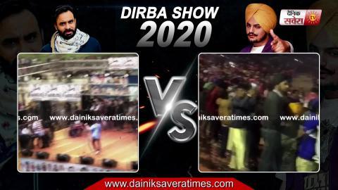 ਦੇਖੋ ਦਿੜਬਾ Show ਵਿੱਚ ਕਿਸਨੇ ਕਰਵਾਈ ਅੱਤ | Dainik Savera