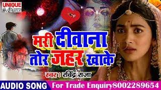 मरी दीवाना तोर ज़हर खाके  - Ravindra Raja - Mari Diwana Tor Zahar Khake - Bhojpuri Hit Bewfai Song