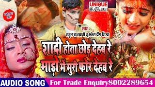 2020_Rahul Rajdhani New Bewafai Song    शादी होता छोड़ देहब माड़ो में मुरी फोर देहब #अंतरा दीप शिखा