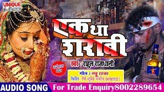 अगर आपने Life में सच्चा प्यार किया है तो दर्द भरा गीत रुला ही देगा   राहुल राजधानी का #Bewafai Songs