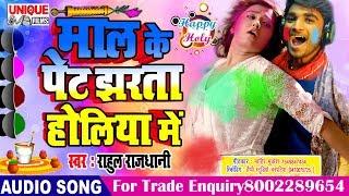 2020 राहुल राजधानी का सबसे सुपर हिट होली AUDIO सॉन्ग - माल के पेट झरता होलिया में #Rahul Rajdhani