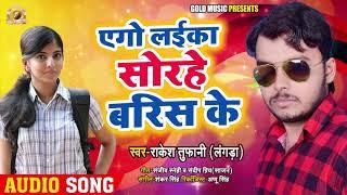 आ गया #Rakesh Tufani का सुपरहिट #लोकगीत 2020 - Ago Laika Sorahe Baris Ke -Bhojpuri Arkestra Song New