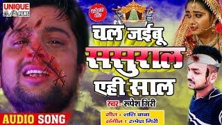 प्यार करने वाले यह गीत सुन फफक के रो पड़ेंगे, चल जईबू ससुराल एहि साल   रुपेश गिरी का #Bewafai Song