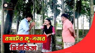 গ্রামের সুন্দরী মেয়েটির উপর বখাটের কু-নজর। Bangla natok short film 2019। PT Express।