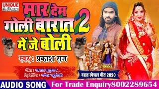 मार देम गोली बारात में जे बोली 2 #2020 Latest Bhojpuri Song   Mar Dem Goli Barat Me Je Boli #Prakash
