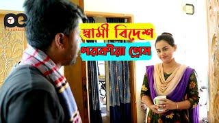 স্বামী বিদেশ ৫। Porokia Prem।  Bangla natok short film 2019, PT Express