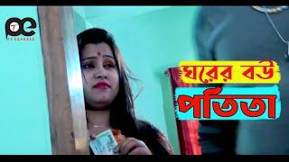 ঘরের বউ পতিতা। Potita Natok। Bangla natok short film 2019। PT Express