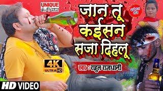 2020 Rahul Rajdhani Ka Bewafai Video Song - जान तू कईसन सजा दिहलु #Jaan Tu Kaisan Saja Dihalu #राहुल