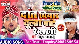 2020 आर्केष्ट्रा का सबसे महंगा विवाह गीत स्पेशल - दांत चियार दूल्हा बाटे रे सखी #राहुल राजधानी का