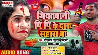 धोखा देने वाले लड़कियो को खून के आंसू रुला देगा   जियतानी पि पि के दारू सहारा बा #Vikash Bhojpuriya