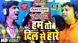 New Version Hindi Sad Song 2020 - Hum To Dil Se Hare #Rahul Rajdhani , Vaibhav Nishant #UNPLUG COVER