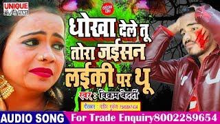 प्यार में धोखा खाये लड़के ने गाया गीत - #तोरा जईसन लईकी पर थू - Tora Jaisan Laiki Par Tu - विक्रम का