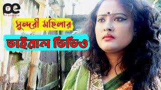 গ্রামের সুন্দরী মহিলার ভিডিও ভাইরাল।Bangla natok short film 2019। PT Express