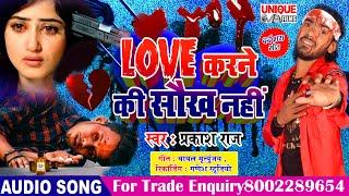 #बेवफाई सांग 2020 - LOVE करने की सौख नहीं #प्रकाश राज का - Love Karne Ki Saukh Nahi #Bewafai Song