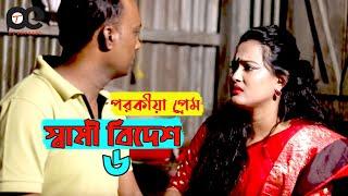 স্বামী বিদেশ ৬। পরকীয়া প্রেম। Bangla natok short film 2019, PT Express