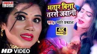#Bhatar Bina Tarase Jawani का New हॉट #Video~भतरा बिना तरसे जवानी ~Bhojpuri Song 2020 #Pyare Prakash
