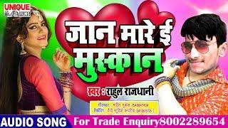 2020 Rahul Rajdhani #Romantic Love Song - जान मारे ई मुस्कान - Jaan Mare E Muskan - राहुल राजधानी का