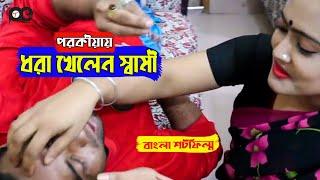 স্ত্রীর অগোছরে পরকীয়ায় ধরা খেলেন স্বামী। Bangla natok short film 2020 PT Express