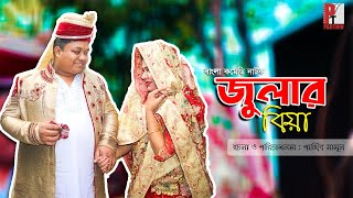 জুলার বিয়া।Jolar Biya। ভাদাইমা কৌতুক। Bangla new Kowtok। PT Express