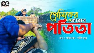 প্রেমিকের কারনে পতিতা। Potita Natok। Bengali short film 2020 । PT Express।