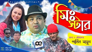 Bangla comedy natok 2020 Mr Star। মিঃ স্টার। Siddiqur Rahman PT Express