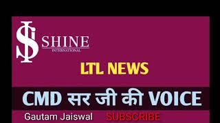 Shine international || cmd rashid naseem | इंडिया का करोड़ो रूपये लूटने का बाद सिर्फ बोलता है चंद दिन