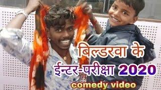 #इंटर परीक्षा 2020 बिल्डरवा के exam कॉमेडी VIDEO || bildarwa ke papa exam new comedy video 2020