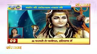 Bhakti Top 20 || 17 February 2020 || Dharm And Adhyatma News || Sanskar