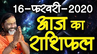 Gurumantra 16 February 2020 - Today Horoscope - Success Key - Paramhans Daati Maharaj