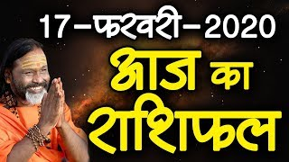 Gurumantra 17 February 2020 - Today Horoscope - Success Key - Paramhans Daati Maharaj