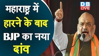 Maharashtra में हारने के बाद BJP का नया दांव | शिवाजी के वंशज को राज्यसभा भेज सकती है BJP |#DBLIVE