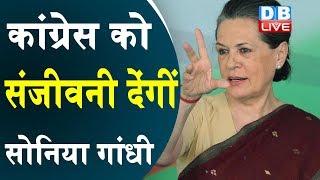Delhi में हार के बाद Sonia Gandhi ने बनाया प्लान | सोनिया गाँधी ने Alka Lamba से मुलाकात की #DBLIVE