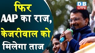 फिर AAP का राज, Kejriwal को मिलेगा ताज | Kejriwal 3.0 का शपथग्रहण कल  |#DBLIVE