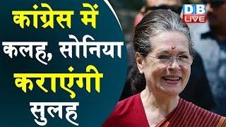 Sonia Gandhi से मिले CM Kamalnath | Congress में कलह, Sonia Gandhi कराएंगी सुलह | #DBLIVE