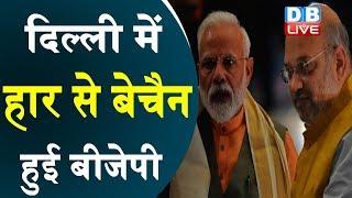 Delhi में हार से बेचैन हुई BJP | Bihar और बंगाल में BJP की बड़ी चुनौती | रणनीति को लेकर BJP में मंथन