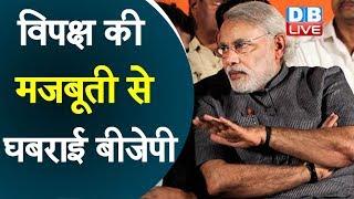 विपक्ष की मजबूती से घबराई BJP | BJP में शुरू होगा महामंथन |#DBLIVE
