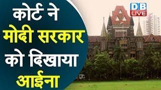 कोर्ट ने मोदी सरकार को दिखाया आईना | प्रदर्शन को लेकर बंबई HC की बड़ी टिप्पणी | PM Modi news
