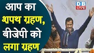 AAP का शपथ ग्रहण, BJP को लगा ग्रहण | शिक्षकों पर बीजेपी ने की सियासत | #DBLIVE