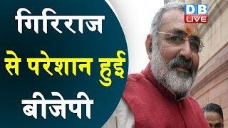 Giriraj Singh से परेशान हुई BJP | जेपी नड्डा ने किया गिरिराज सिंह को तलब | BJP news | #DBLIVE