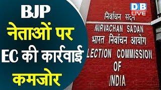 BJP नेताओं पर EC की कार्रवाई कमजोर | पूर्व CEC ने चुनाव आयोग पर उठाए सवाल |#DBLIVE