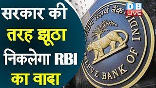 सरकार की तरह झूठा निकलेगा RBI का वादा | MPF में जल्द हो सकता है बदलाव |#DBLIVE