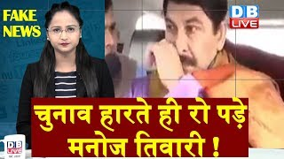 Social Media Viral Video Fact Check | चुनाव हारते ही रो पड़े Manoj Tiwari !| Fake news | #DBLIVE