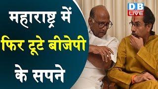 Maharashtra में फिर टूटे BJP के सपने | एक साथ आए Sharad Pawar और उद्धव |#DBLIVE