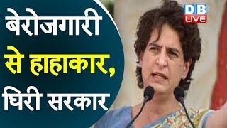बेरोजगारी से हाहाकार, घिरी सरकार | प्रियंका ने सुनाई CM को खरी-खरी |#DBLIVE