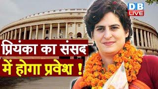 Priyanka Gandhi का संसद में होगा प्रवेश !  राज्यसभा में होगी Priyanka Gandhi की एंट्री !#DBLIVE