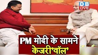 PM मोदी के सामने केजरी'वॉल'   Delhi में Arvind Kejriwal 3.0 की शुरुआत  #DBLIVE